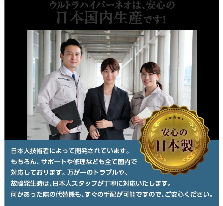 安心の日本国内生産です。